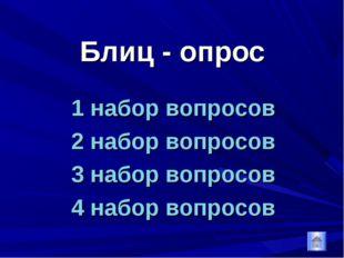 Блиц - опрос 1 набор вопросов 2 набор вопросов 3 набор вопросов 4 набор вопро