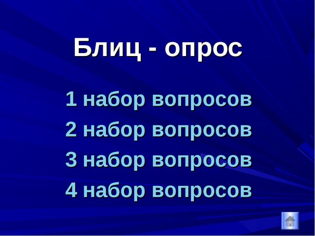 Блиц - опрос 1 набор вопросов 2 набор вопросов 3 набор вопросов 4 набор вопро...