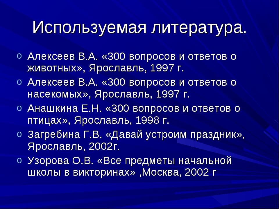 Используемая литература. Алексеев В.А. «300 вопросов и ответов о животных», Я...
