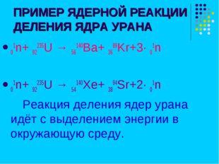 ПРИМЕР ЯДЕРНОЙ РЕАКЦИИ ДЕЛЕНИЯ ЯДРА УРАНА 01n+ 92235U → 56140Ba+ 3689Kr+3∙ 01