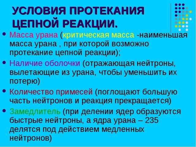 УСЛОВИЯ ПРОТЕКАНИЯ ЦЕПНОЙ РЕАКЦИИ. Масса урана (критическая масса -наименьшая...