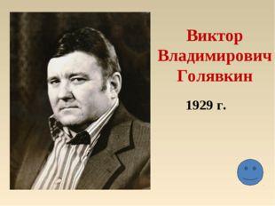 Виктор Владимирович Голявкин 1929 г.