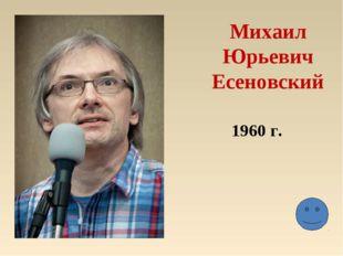 Михаил Юрьевич Есеновский 1960 г.