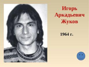 Игорь Аркадьевич Жуков 1964 г.