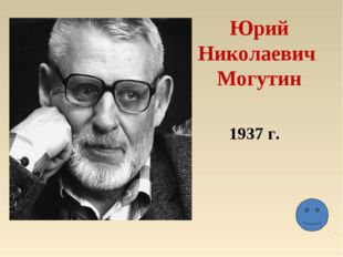 Юрий Николаевич Могутин 1937 г.