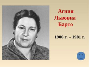 Агния Львовна Барто 1906 г. – 1981 г.