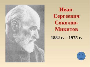 Иван Сергеевич Соколов- Микитов 1882 г. – 1975 г.