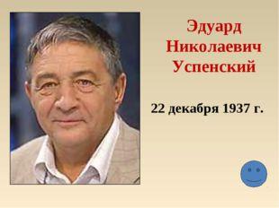 Эдуард Николаевич Успенский 22 декабря 1937 г.