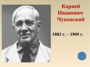 Корней Иванович Чуковский 1882 г. – 1969 г.