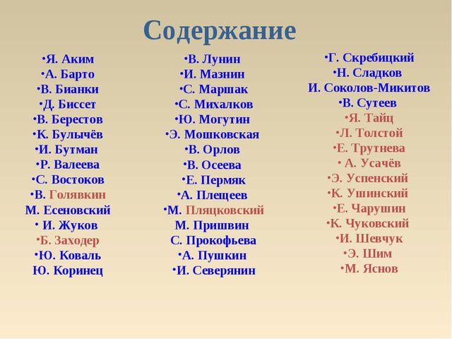 Содержание В. Лунин И. Мазнин С. Маршак С. Михалков Ю. Могутин Э. Мошковская...