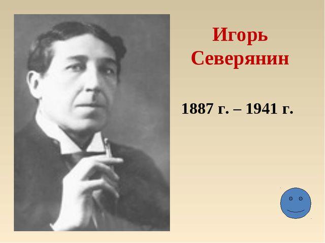 Игорь Северянин 1887 г. – 1941 г.