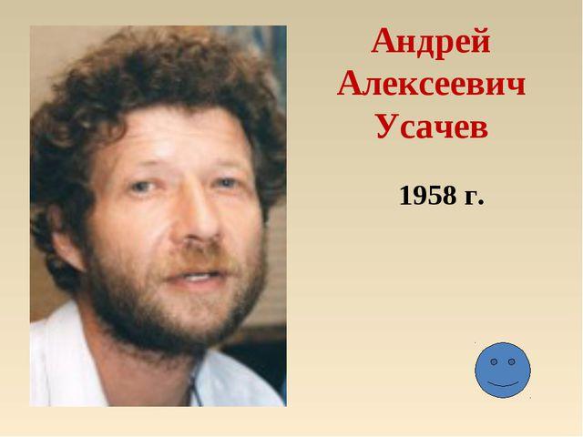 Андрей Алексеевич Усачев 1958 г.