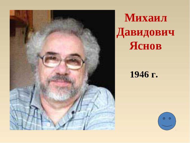 Михаил Давидович Яснов 1946 г.