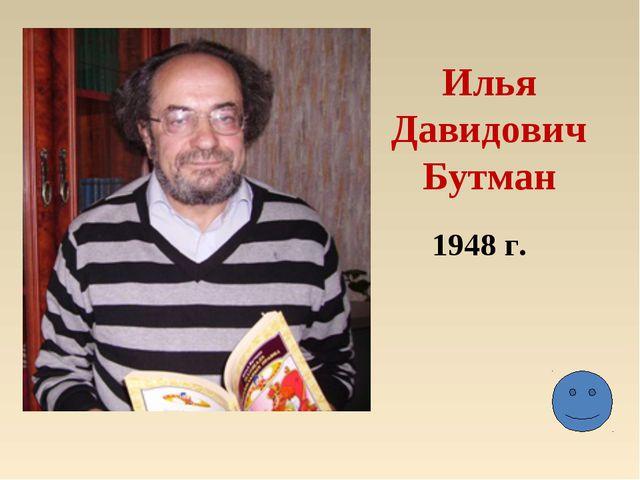 Илья Давидович Бутман 1948 г.