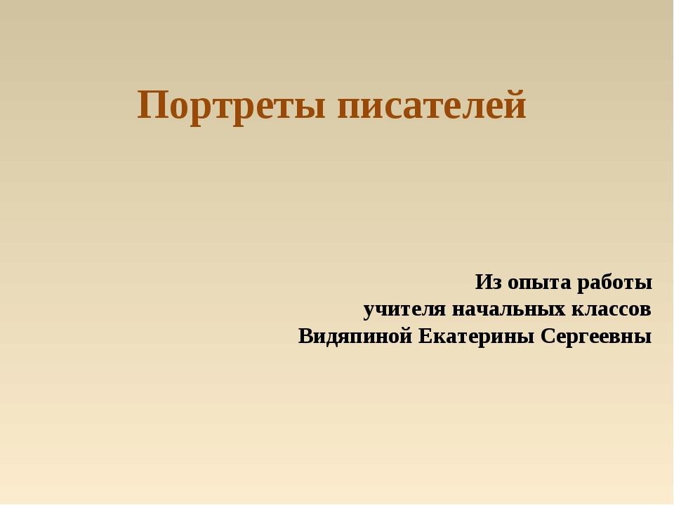 Портреты писателей Из опыта работы учителя начальных классов Видяпиной Екатер...