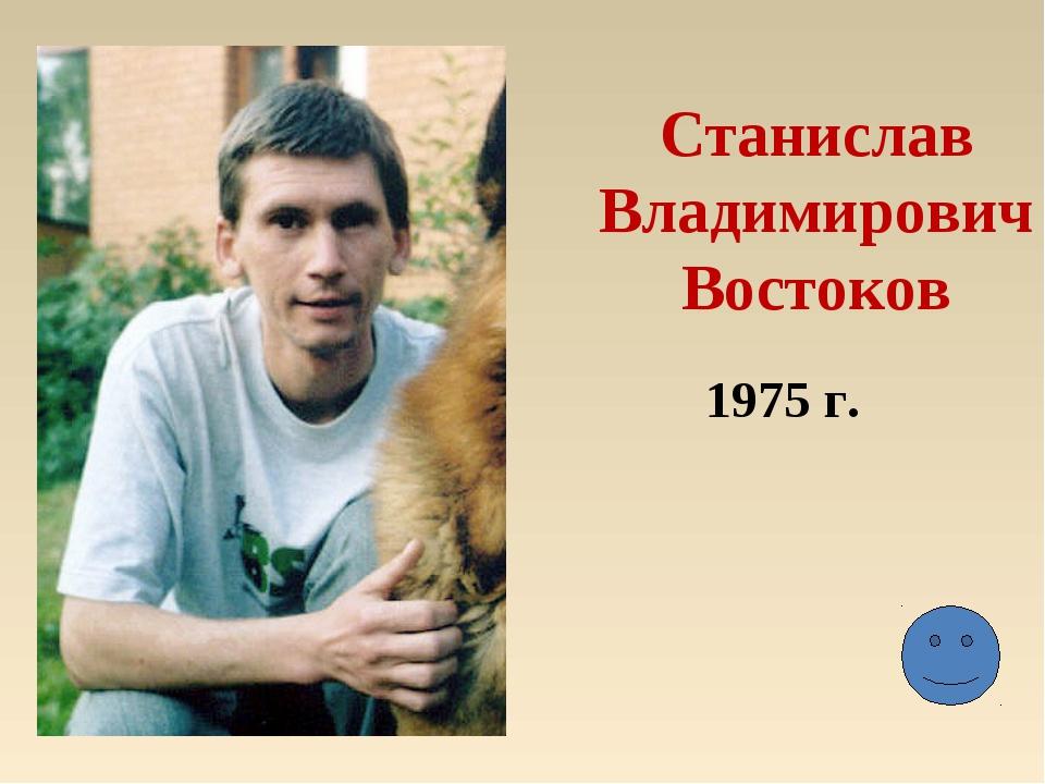 Станислав Владимирович Востоков 1975 г.
