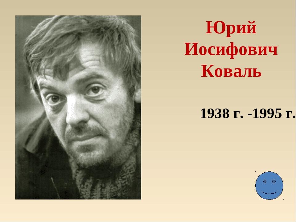 Юрий Иосифович Коваль 1938 г. -1995 г.