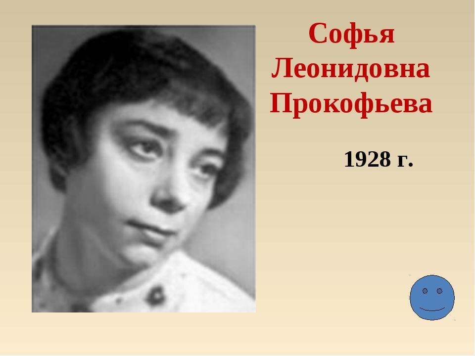Софья Леонидовна Прокофьева 1928 г.