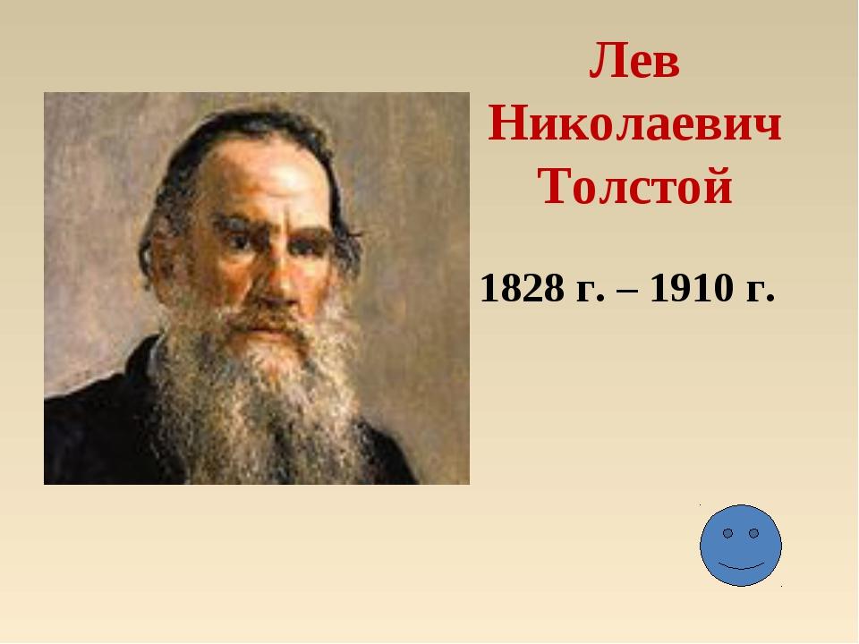 Лев Николаевич Толстой 1828 г. – 1910 г.