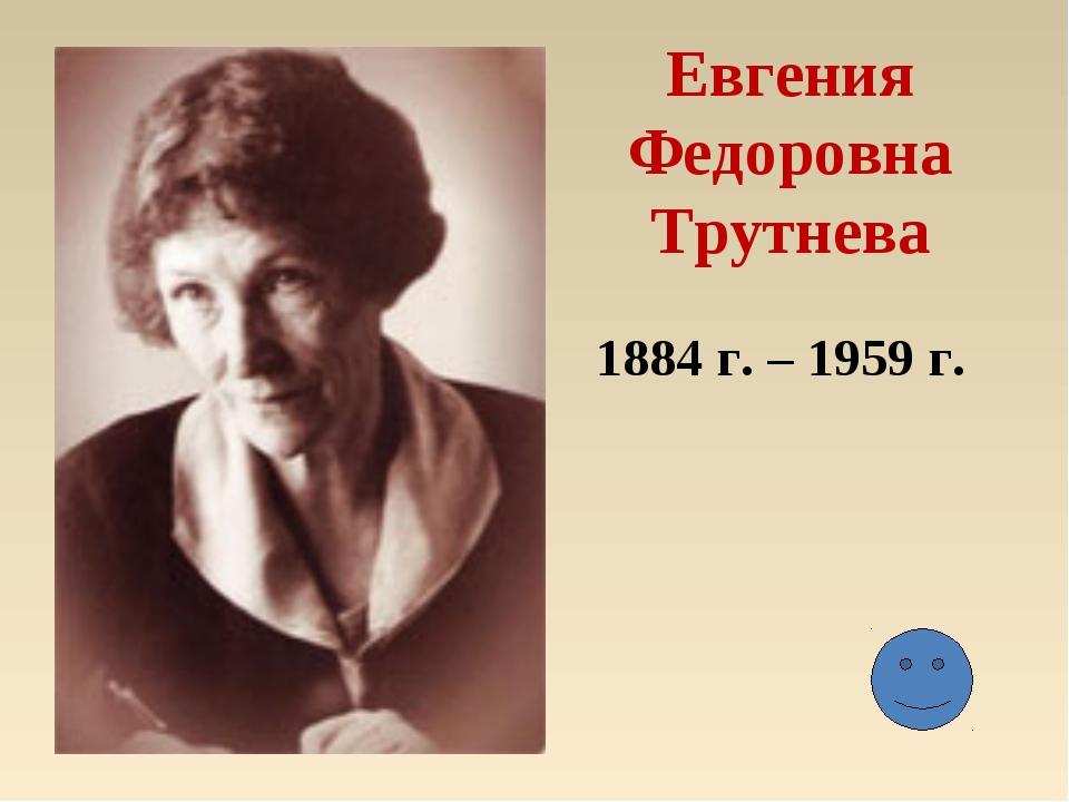 Евгения Федоровна Трутнева 1884 г. – 1959 г.
