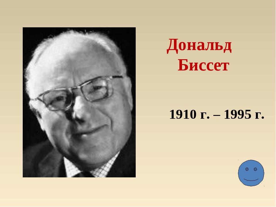 Дональд Биссет 1910 г. – 1995 г.