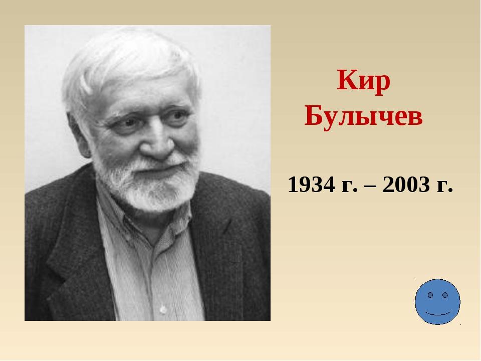 Кир Булычев 1934 г. – 2003 г.