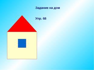 Задание на дом Упр. 68