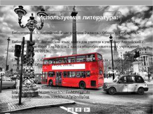 Биболетова М.З. Английский язык: учебник 2 класса. - Обнинск: Титул, 2013г;