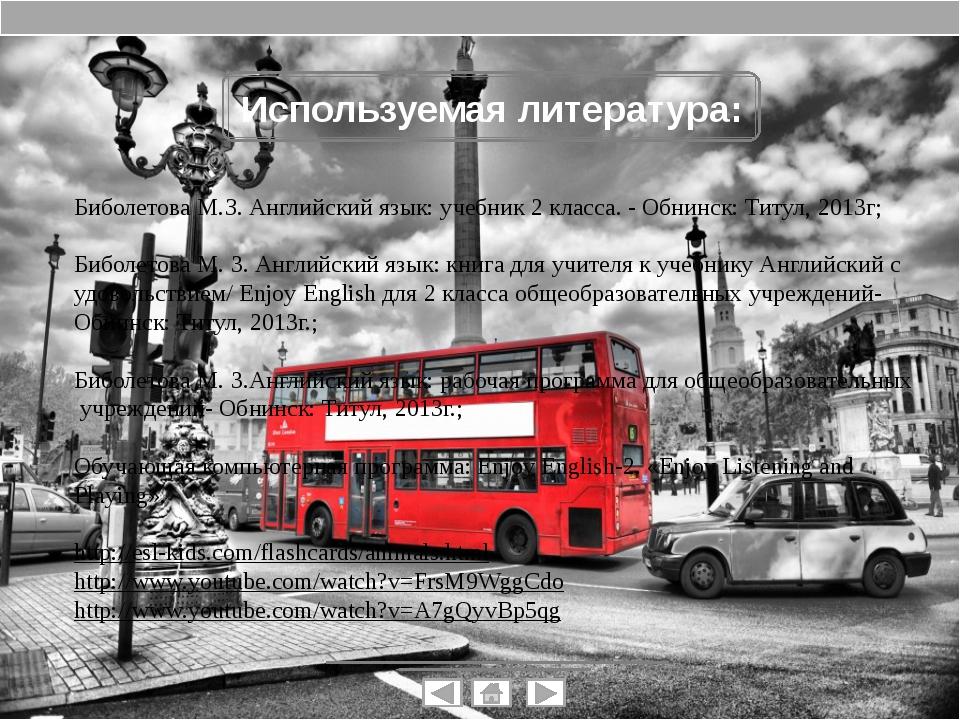 Биболетова М.З. Английский язык: учебник 2 класса. - Обнинск: Титул, 2013г;...