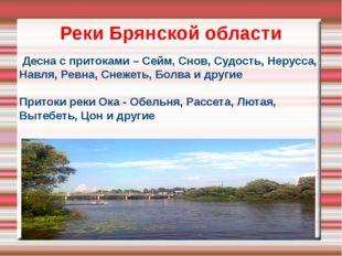 Реки Брянской области Десна с притоками – Сейм, Снов, Судость, Нерусса, Навля