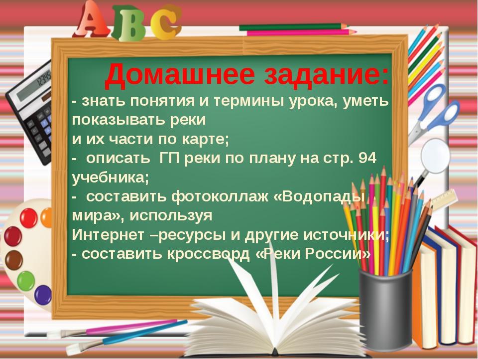 Домашнее задание: - знать понятия и термины урока, уметь показывать реки и их...