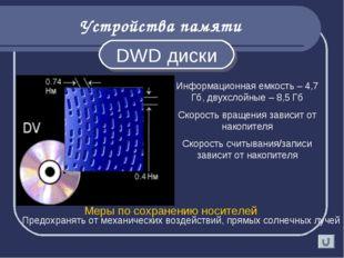 Устройства памяти DWD диски Информационная емкость – 4,7 Гб, двухслойные – 8,