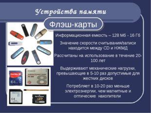 Устройства памяти Флэш-карты Информационная емкость – 128 Мб - 16 Гб Значение