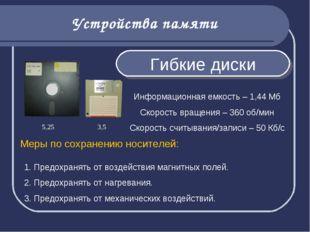"""Устройства памяти Гибкие диски 5,25 """" 3,5 """" Информационная емкость – 1,44 Мб"""