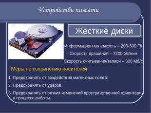 Жесткие диски Информационная емкость  200-500 Гб Скорость вращения – 7200 об