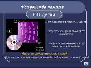 Устройства памяти CD диски Информационная емкость – 700 Мб Скорость вращения