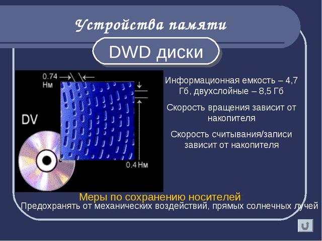 Устройства памяти DWD диски Информационная емкость – 4,7 Гб, двухслойные – 8,...