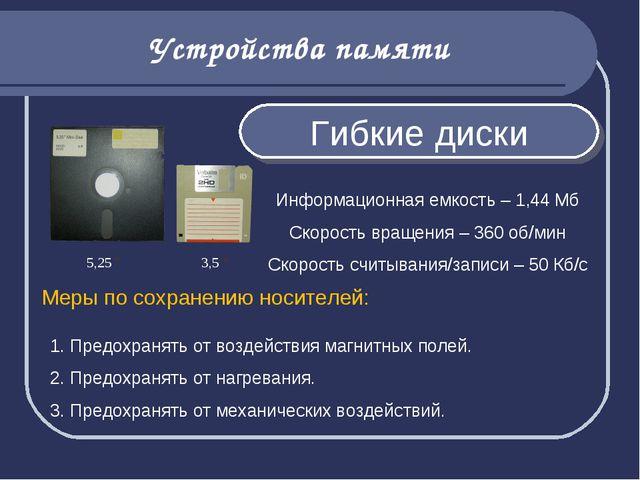 """Устройства памяти Гибкие диски 5,25 """" 3,5 """" Информационная емкость – 1,44 Мб..."""