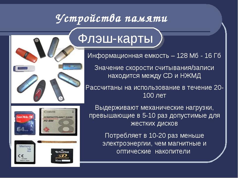 Устройства памяти Флэш-карты Информационная емкость – 128 Мб - 16 Гб Значение...