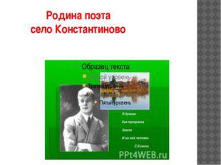Родина поэта село Константиново