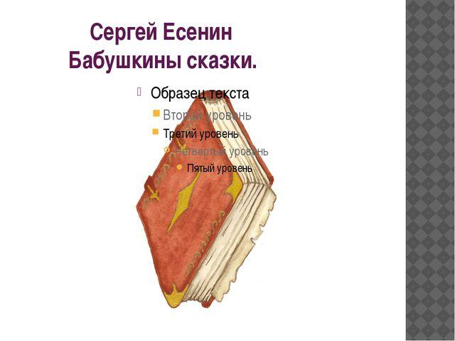 Сергей Есенин Бабушкины сказки.