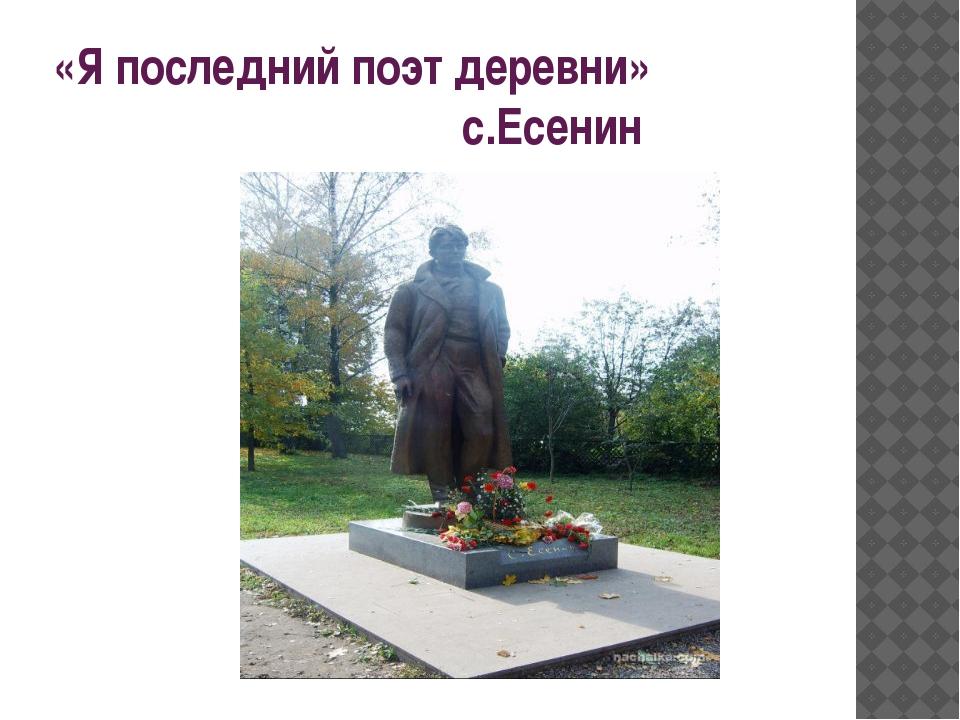 «Я последний поэт деревни» с.Есенин