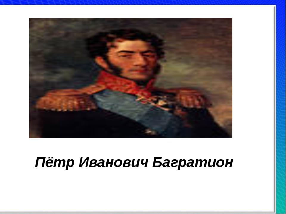 Толерантность - это гармония в многообразии. Толерантность Пётр Иванович Багр...