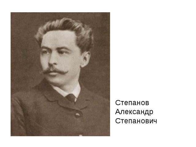 Степанов Александр Степанович