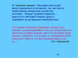 И. Тургенев говорил: «Мелодия льётся для меня совершенно естественно, так, ка