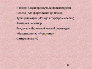 В презентации прозвучали произведения: Соната для фортепиано до мажор Турецки