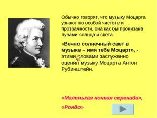 Обычно говорят, что музыку Моцарта узнают по особой чистоте и прозрачности, о