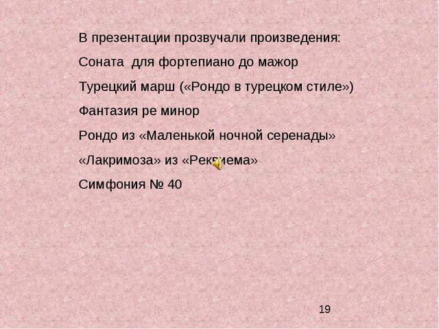 В презентации прозвучали произведения: Соната для фортепиано до мажор Турецки...