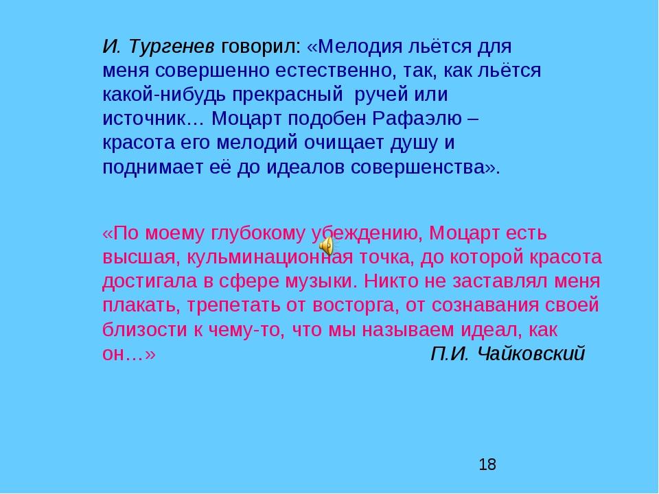 И. Тургенев говорил: «Мелодия льётся для меня совершенно естественно, так, ка...