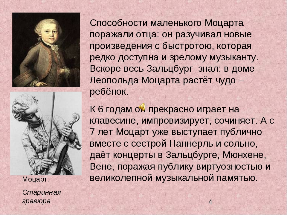 Способности маленького Моцарта поражали отца: он разучивал новые произведения...